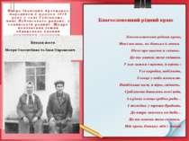 Петро Іванович Артеменко народився 2 травня 1918 року у селі Губському, нині ...