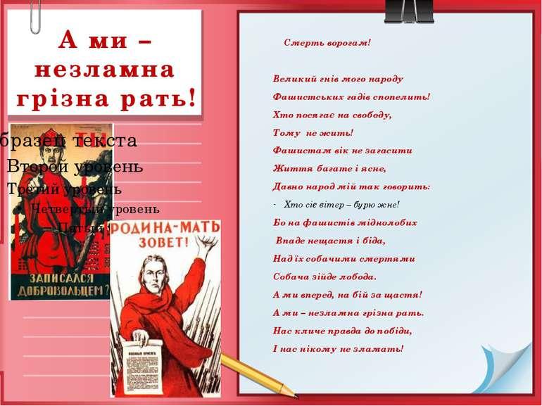 А ми – незламна грізна рать! Смерть ворогам! Великий гнів мого народу Фашистс...