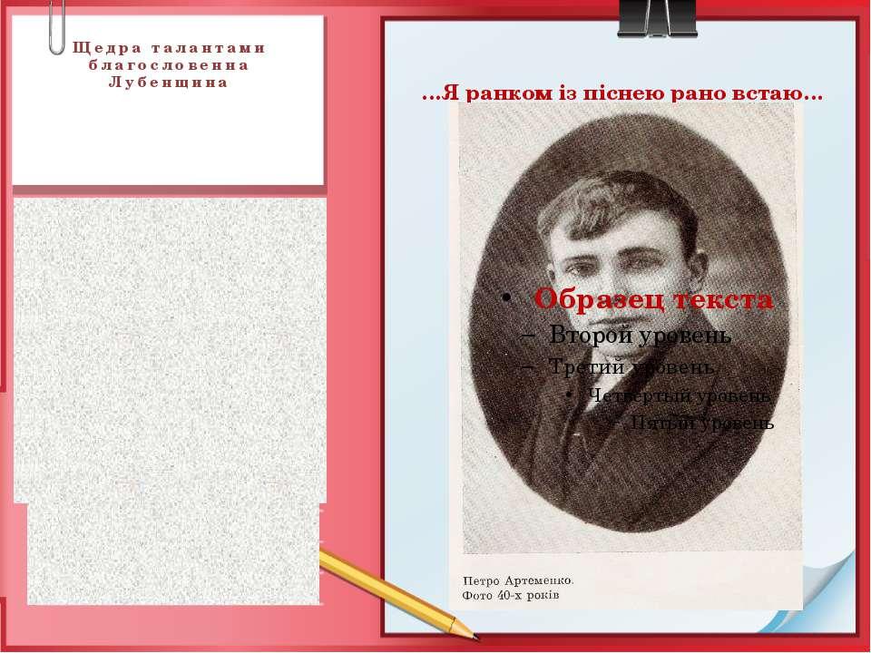 Щедра талантами благословенна Лубенщина Артеменко Петро Іванович 1918-1942 …Я...