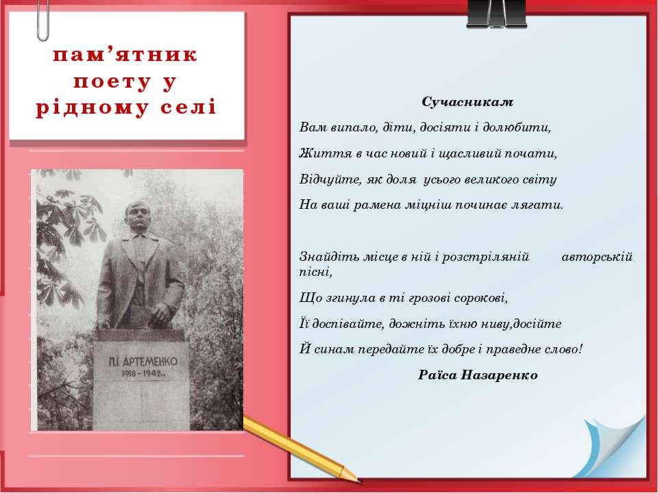 пам'ятник поету у рідному селі Сучасникам Вам випало, діти, досіяти і долюбит...