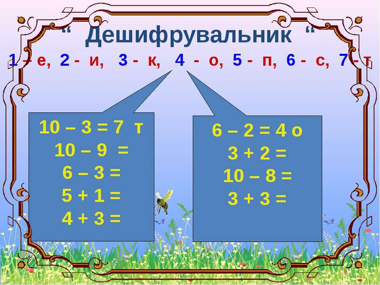 """ Дешифрувальник "" 1 – е, 2 - и, 3 - к, 4 - о, 5 - п, 6 - с, 7 - т 10 – 3 = 7..."