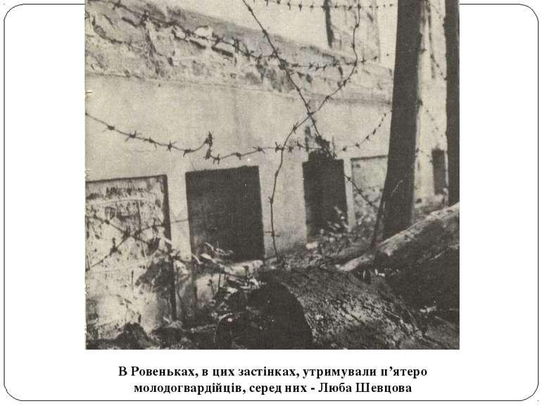 В Ровеньках, в цих застінках, утримували п'ятеро молодогвардійців, серед них ...