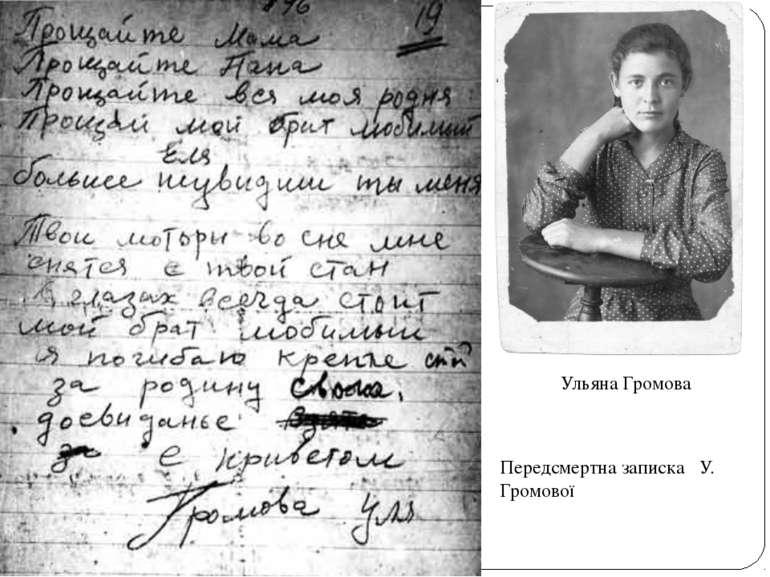 Ульяна Громова Передсмертна записка У. Громової