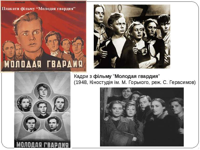 """Плакати фільму """"Молодая гвардия"""" Кадри з фільму """"Молодая гвардия"""" (1948, Кіно..."""