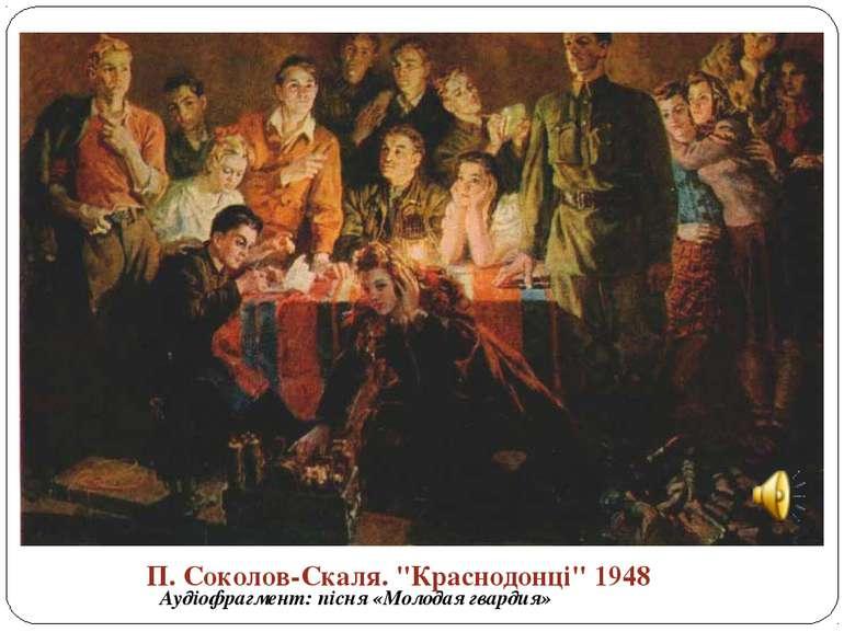 """П. Соколов-Скаля. """"Краснодонці"""" 1948 Аудіофрагмент: пісня «Молодая гвардия»"""