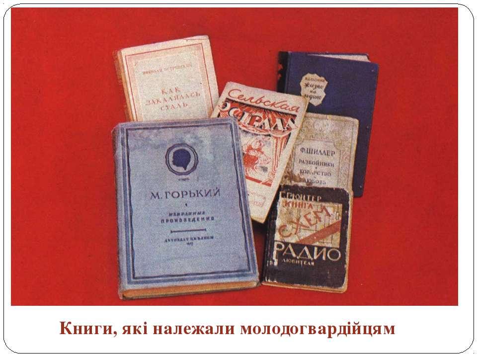 Книги, які належали молодогвардійцям