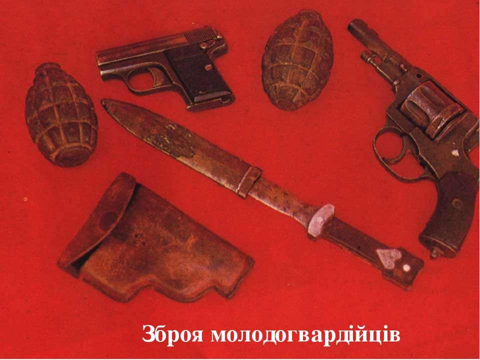 Зброя молодогвардійців