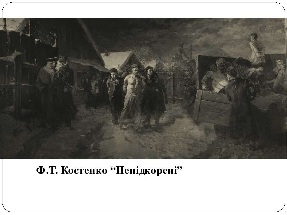 """Ф.Т. Костенко """"Непідкорені"""""""