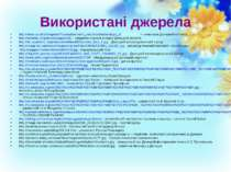 Використані джерела http://www.ua.all.biz/regions/?fuseaction=adm_oda.showSec...