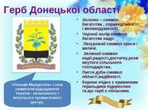 Герб Донецької області Золото – символ багатства , справедливості і великодуш...