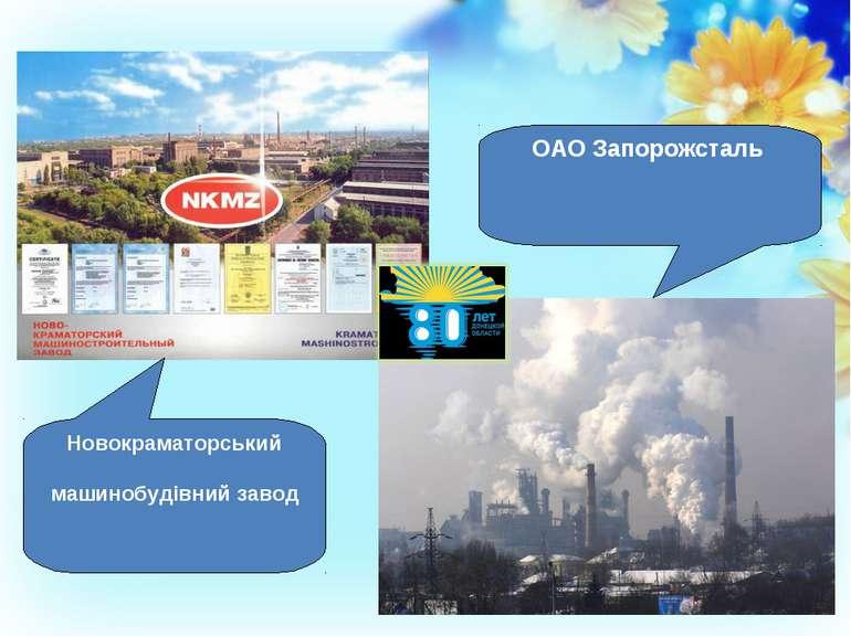 Новокраматорський машинобудівний завод ОАО Запорожсталь