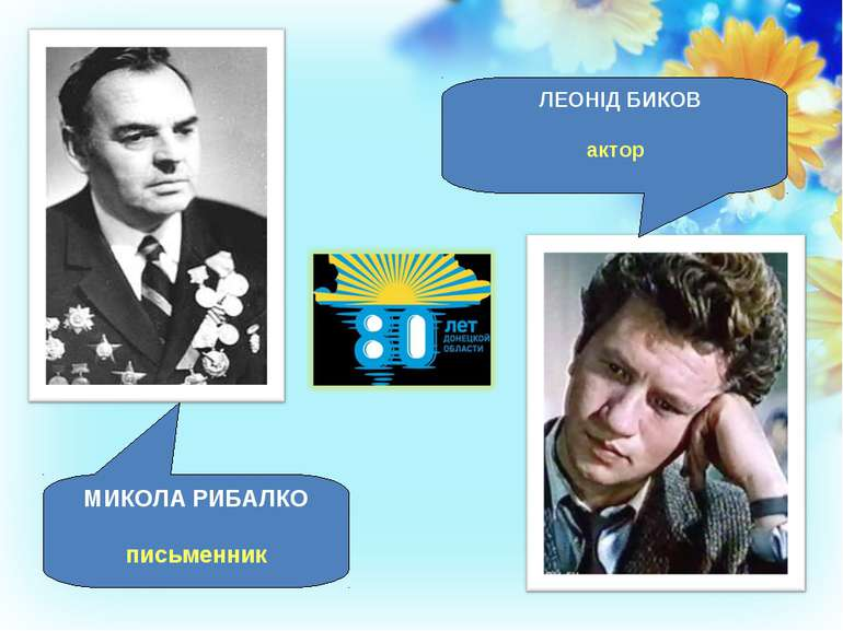 ЛЕОНІД БИКОВ актор МИКОЛА РИБАЛКО письменник