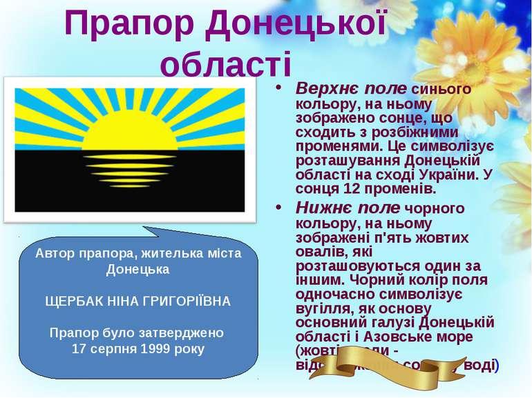 Прапор Донецької області Верхнє поле синього кольору, на ньому зображено сонц...