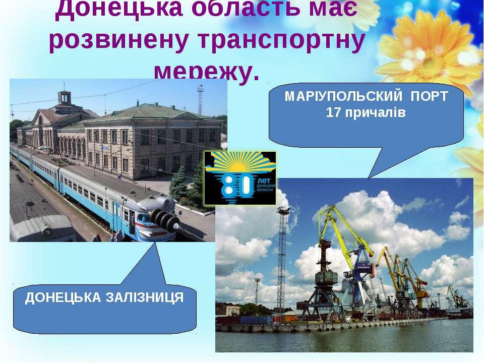 Донецька область має розвинену транспортну мережу. ДОНЕЦЬКА ЗАЛІЗНИЦЯ МАРІУПО...