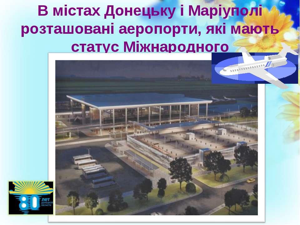 В містах Донецьку і Маріуполі розташовані аеропорти, які мають статус Міжнаро...
