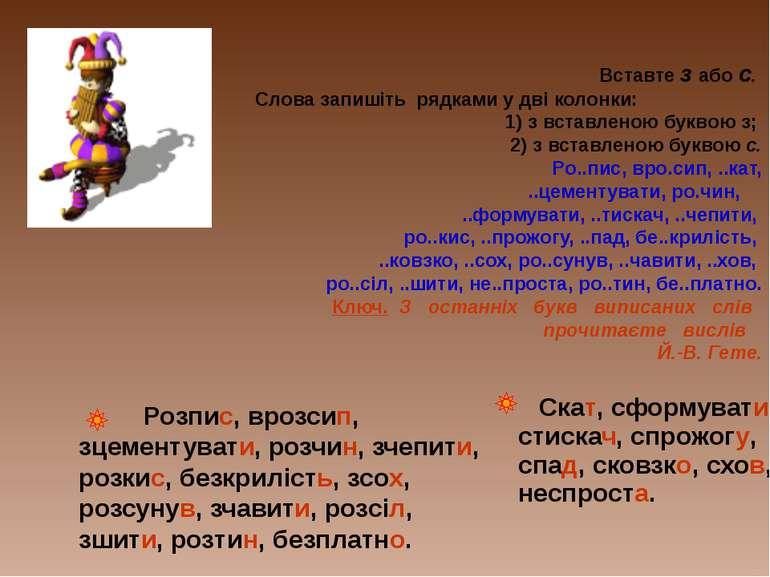 Вставте з або с. Слова запишіть рядками у дві колонки: 1) з вставленою буквою...