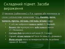 Складений підмет. Засоби вираження 2) іменник (займенник) у Р.в. однини або м...
