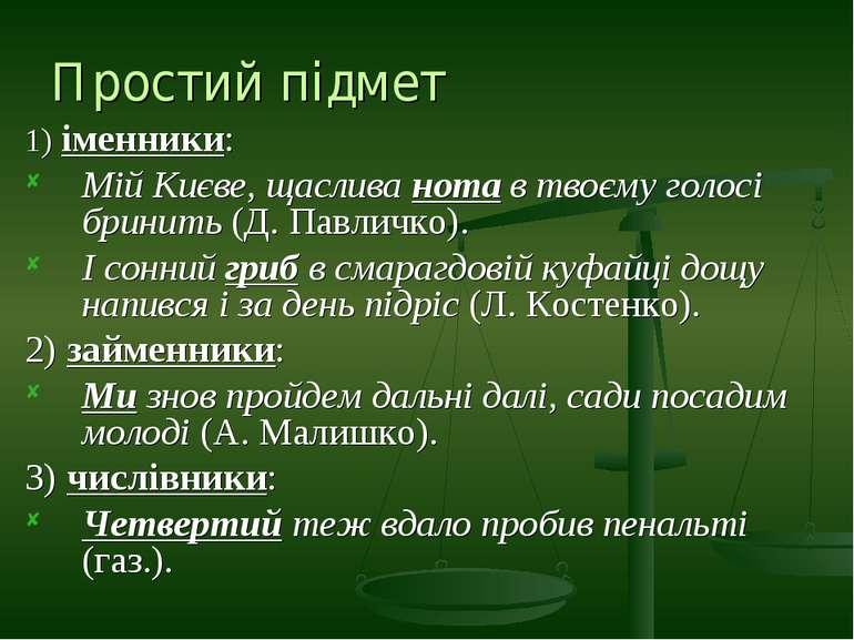 Простий підмет 1) іменники: Мій Києве, щаслива нота в твоєму голосі бринить (...