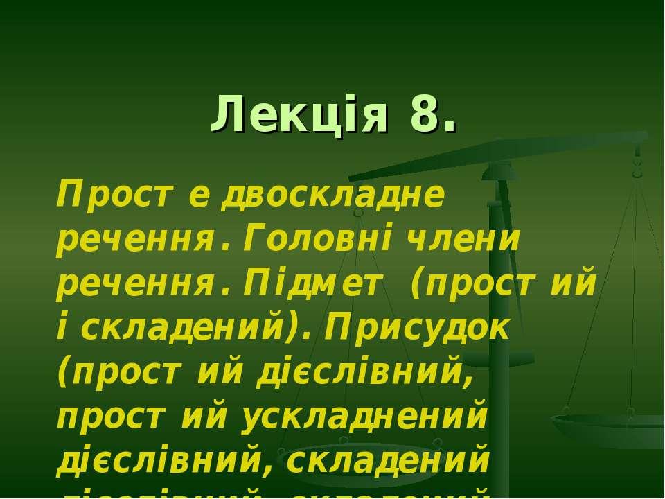 Лекція 8. Просте двоскладне речення. Головні члени речення. Підмет (простий і...