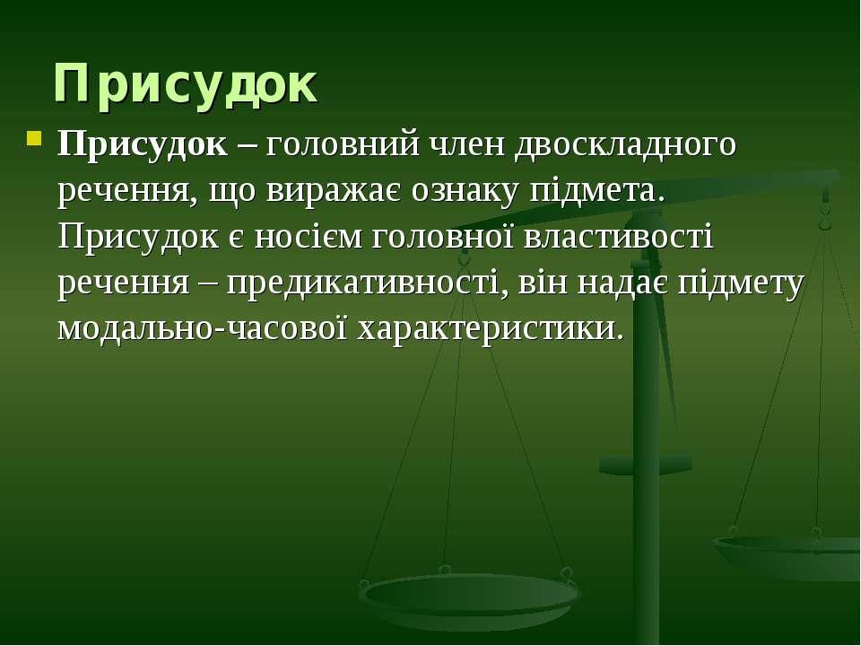 Присудок Присудок – головний член двоскладного речення, що виражає ознаку під...