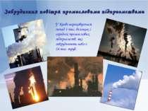 Забруднення повітря промисловими підприємствами У Києві нараховується понад 1...
