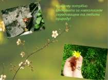 Кожному потрібно слідкувати за навколишнім середовищем та любити природу!