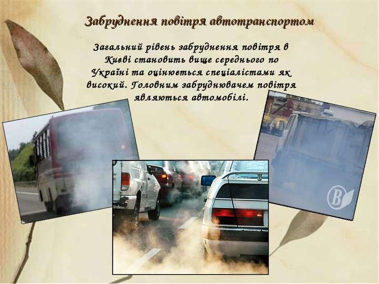 Забруднення повітря автотранспортом Загальний рівень забруднення повітря в Ки...