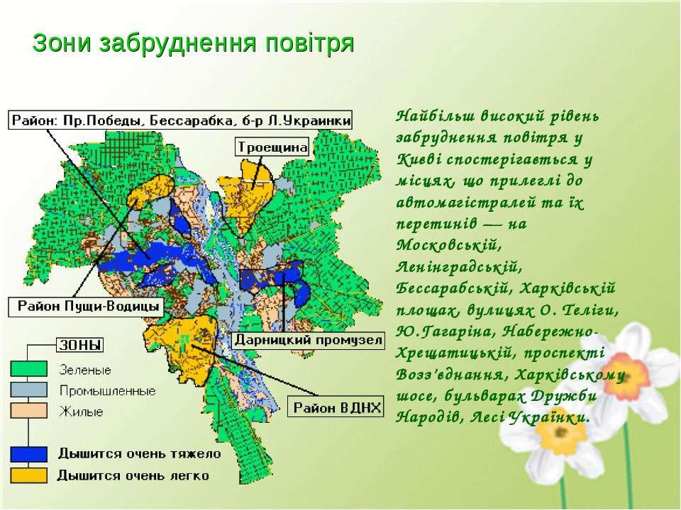 Зони забруднення повітря Найбільш високий рівень забруднення повітря у Києві ...