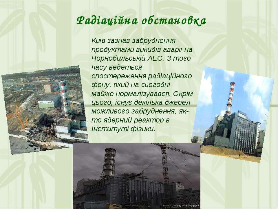 Радіаційна обстановка Київ зазнав забруднення продуктами викидів аварії на Чо...
