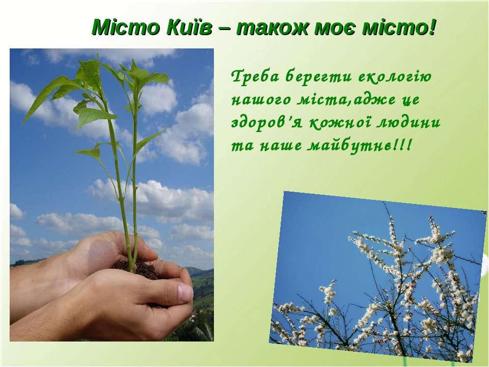 Треба берегти екологію нашого міста,адже це здоров'я кожної людини та наше ма...