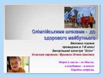 Олімпійськими шляхами - до здорового майбутнього Виховна година проведена в 7...