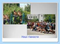 Наші гімнасти