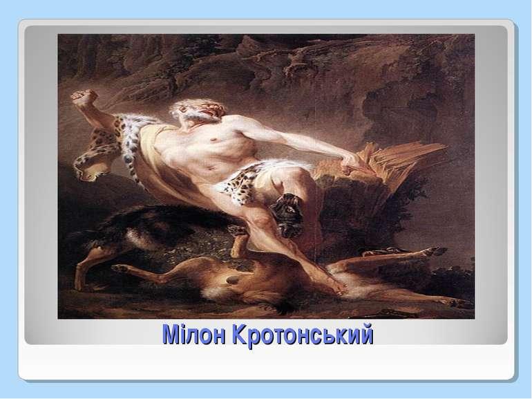 Мілон Кротонський