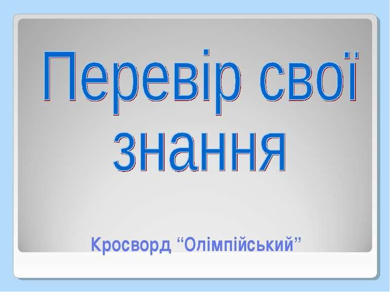 """Кросворд """"Олімпійський"""""""