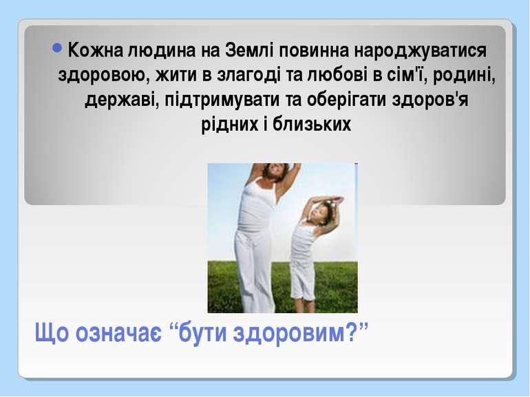 """Що означає """"бути здоровим?"""" Кожна людина на Землі повинна народжуватися здоро..."""