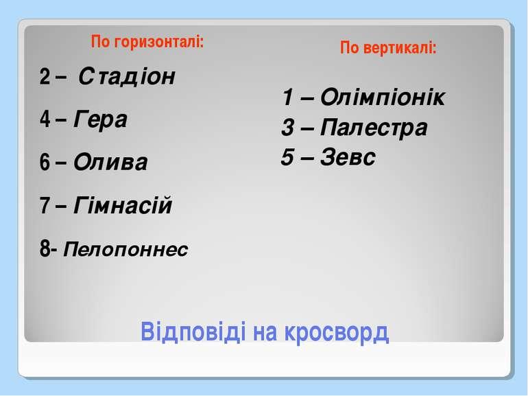 Відповіді на кросворд По горизонталі: 2 – Стадіон 4 – Гера 6 – Олива 7 – Гімн...