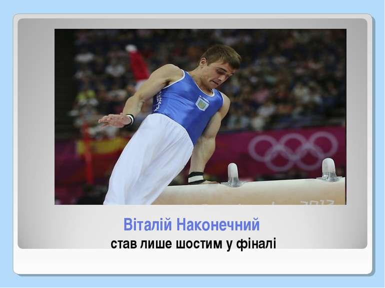Віталій Наконечний став лише шостим у фіналі