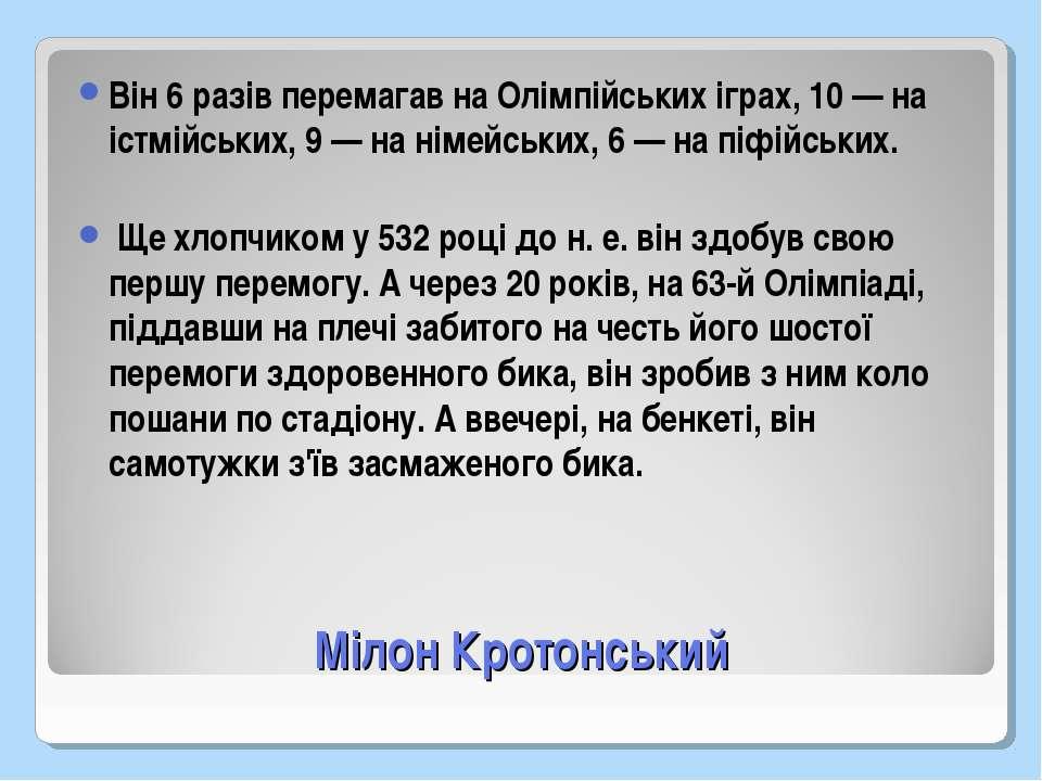 Мілон Кротонський Він 6 разів перемагав на Олімпійських іграх, 10 — на істмій...