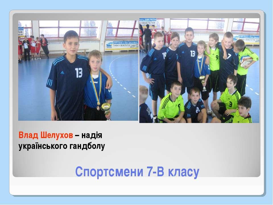 Спортсмени 7-В класу Влад Шелухов – надія українського гандболу