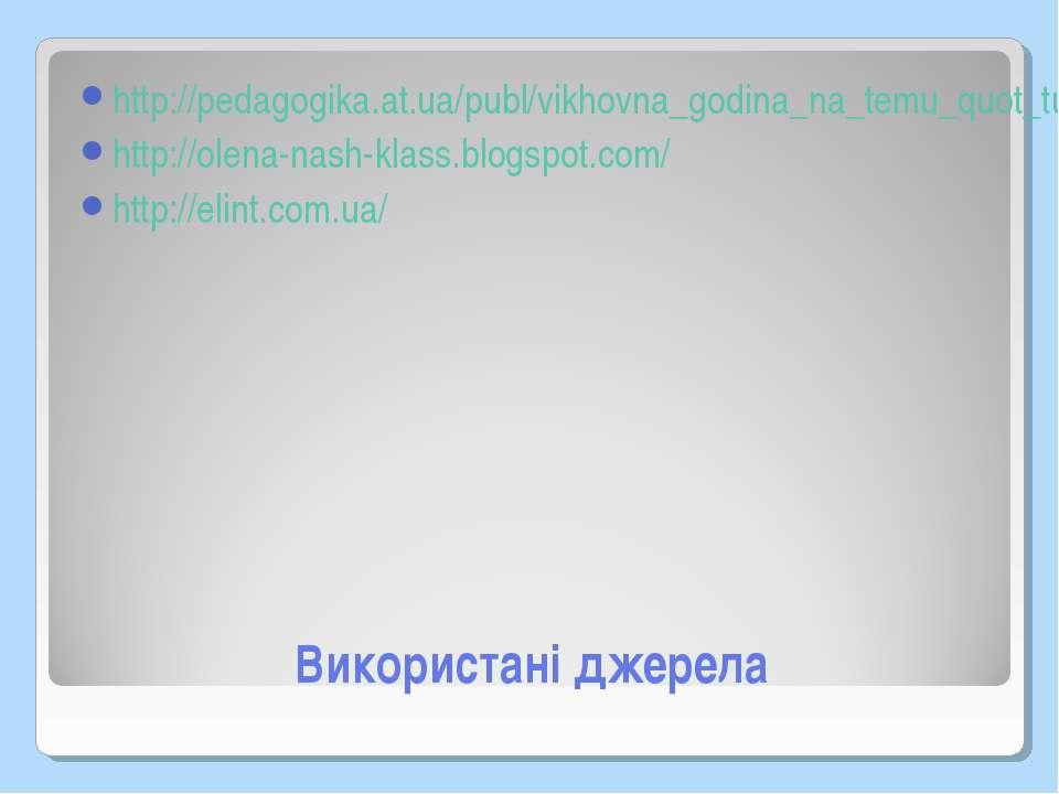 Використані джерела http://pedagogika.at.ua/publ/vikhovna_godina_na_temu_quot...