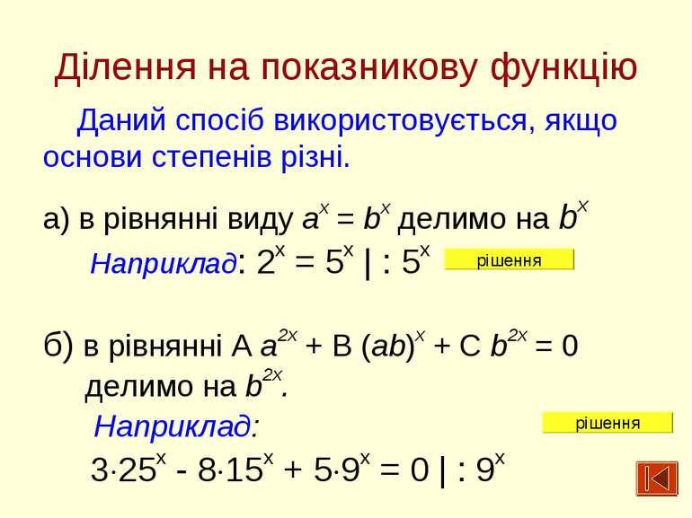 Ділення на показникову функцію Даний спосіб використовується, якщо основи сте...