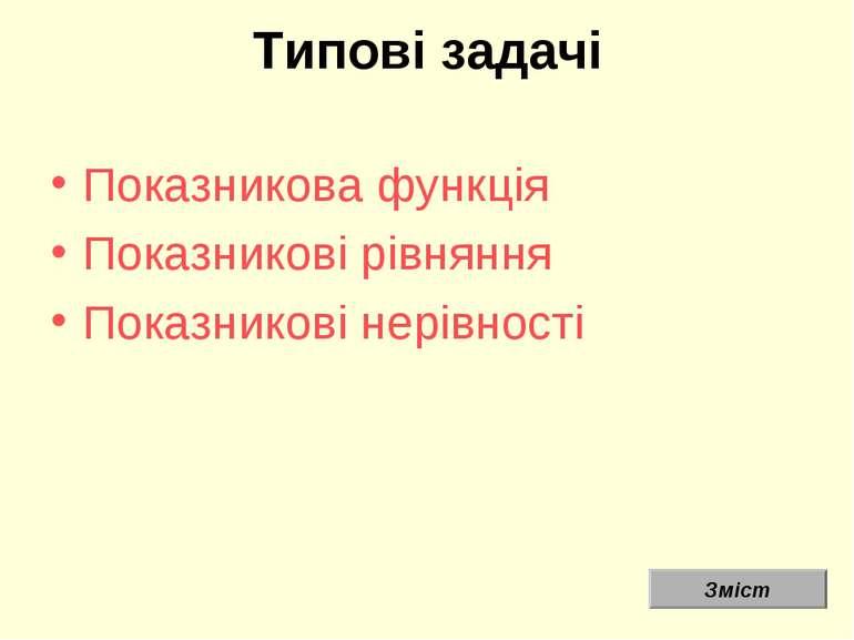 Типові задачі Показникова функція Показникові рівняння Показникові нерівності...