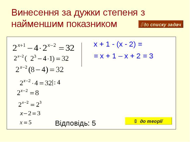 Винесення за дужки степеня з найменшим показником Відповідь: 5 x + 1 - (x - 2...