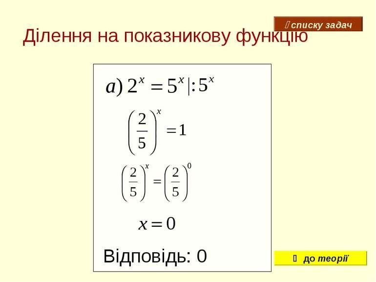 Ділення на показникову функцію Відповідь: 0 списку задач до теорії