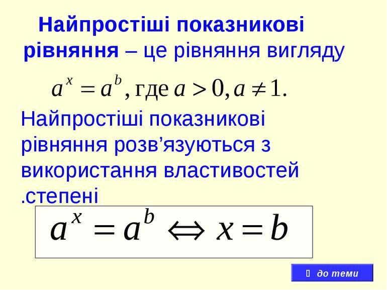 Найпростіші показникові рівняння – це рівняння вигляду Найпростіші показников...