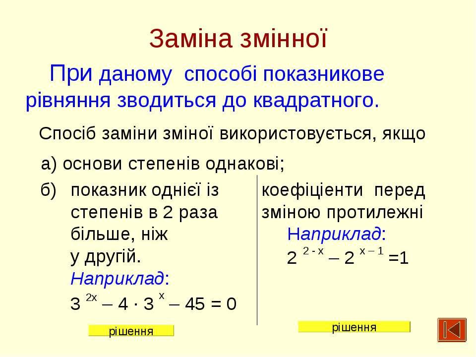 Заміна змінної При даному способі показникове рівняння зводиться до квадратно...