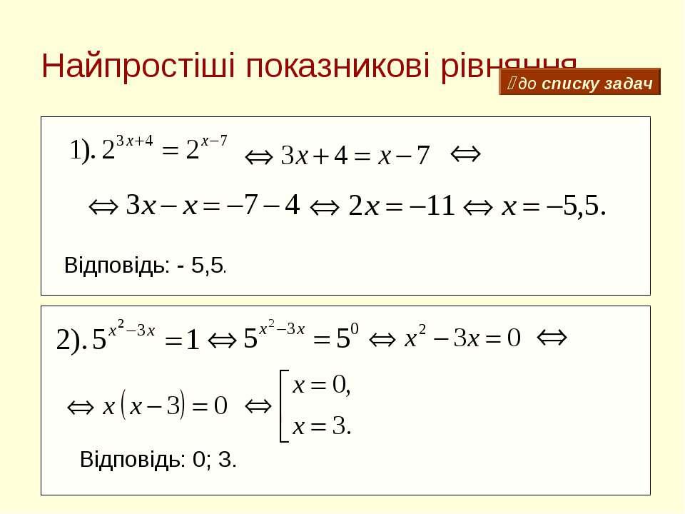 Найпростіші показникові рівняння Відповідь: - 5,5. Відповідь: 0; 3. до списку...