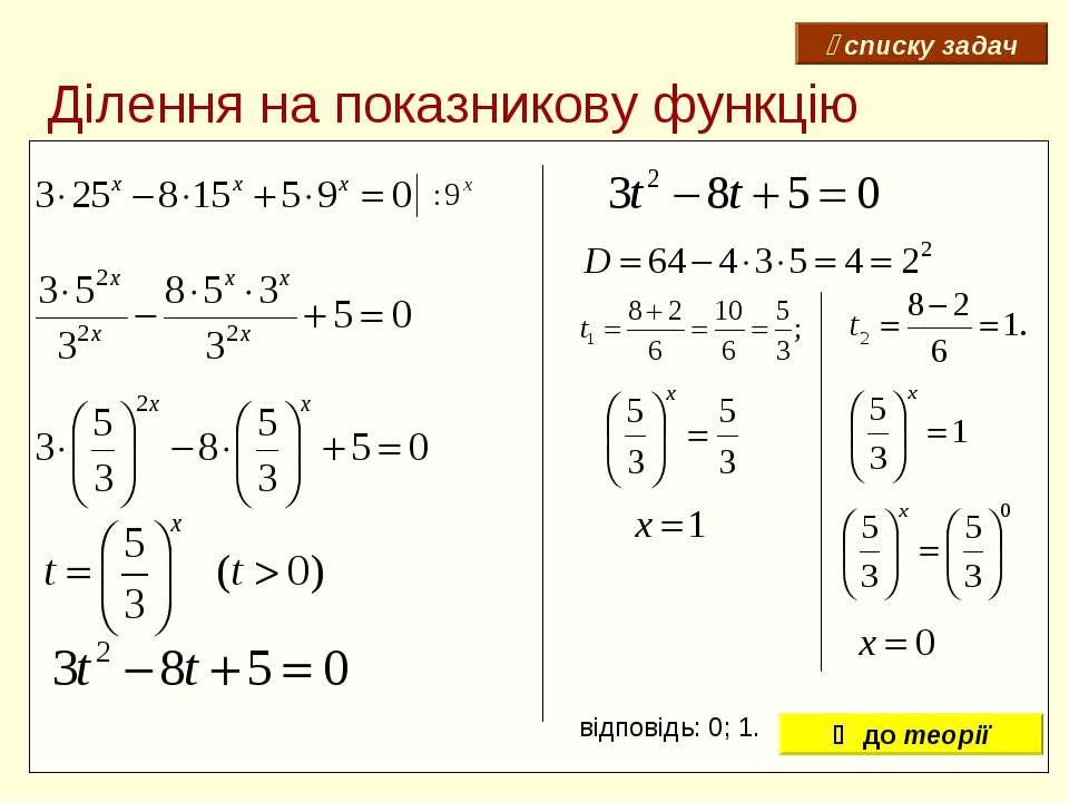Ділення на показникову функцію відповідь: 0; 1. списку задач до теорії