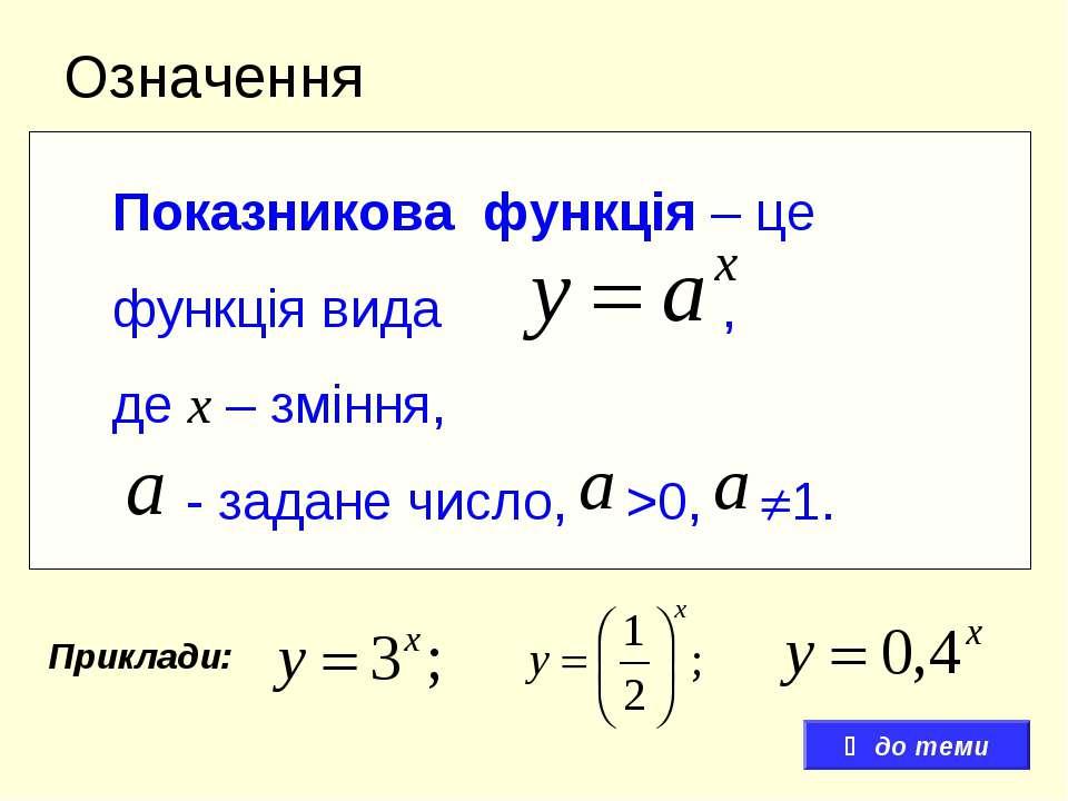 Означення Показникова функція – це функція вида , де x – зміння, - задане чис...