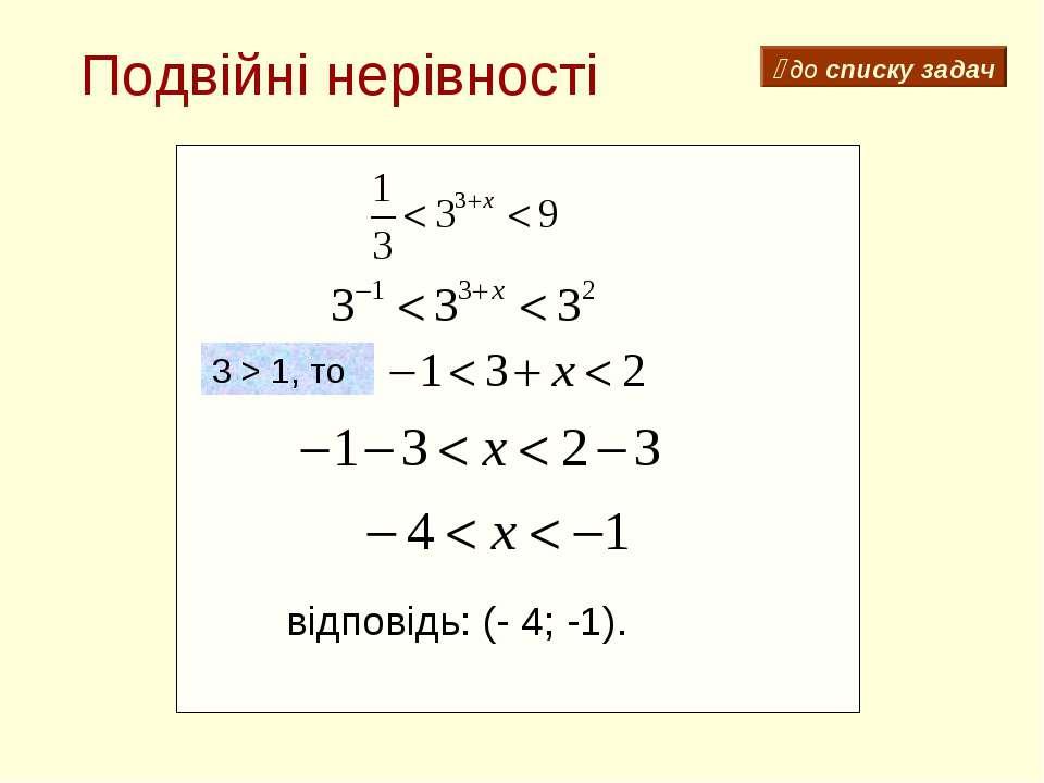 Подвійні нерівності відповідь: (- 4; -1). 3 > 1, то до списку задач